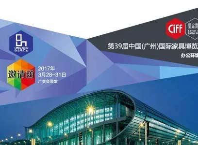 品质 + 品牌 我在 = 你来 !太阳城网投网址家具3.28日广州国际家具博览会邀请函