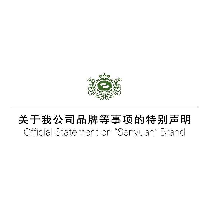 关于森源18luck新利登录、森源品牌等事项的特别声明