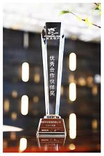 优秀合作伙伴奖   森源18luck新利登录被上海宝龙艾美酒店点赞啦!