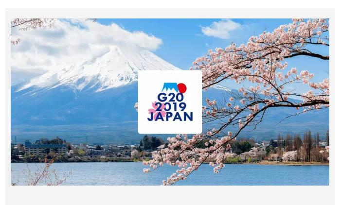 森源18luck新利登录再会G20 —— 大阪康莱德酒店助力2019年G20峰会