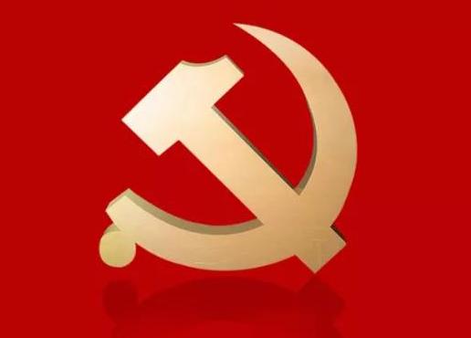 不忘初心 牢记使命   热烈祝贺中国共产党成立98周年
