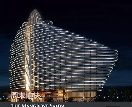 森源酒店18luck新利登录总在地标之上【三亚海棠湾红树林度假酒店】