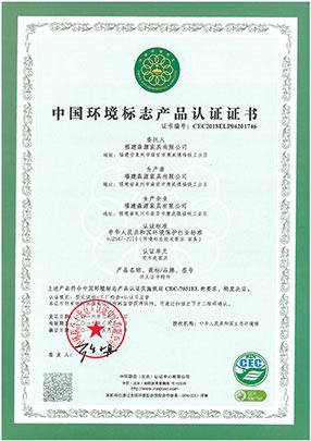 中国环境标志产品认证(十环)证书2018