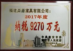 2017纳税