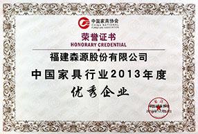 (股份)中国家具行业2013年度优秀企业-证书