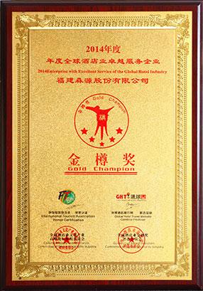2014年金樽奖
