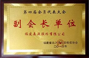 2014年省检疫检验协会副会长单位