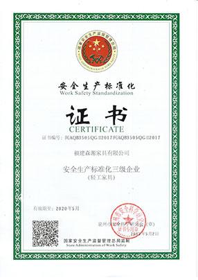 安全生产标准化证书2017-2020