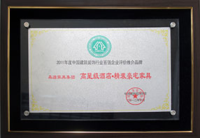 2011年度中国建筑装饰行业百强企业评价推介品牌奖牌
