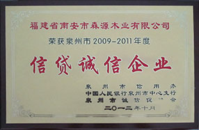 2009-2011年信贷诚信企业奖牌
