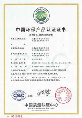CQC环保证书木制宾馆家具中文版2017-2020