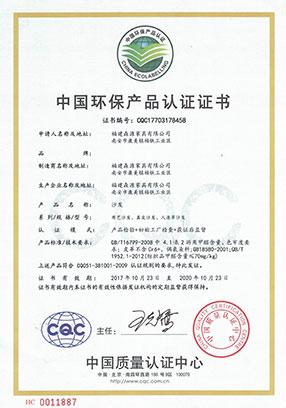 CQC环保证书沙发中文版2017-2020