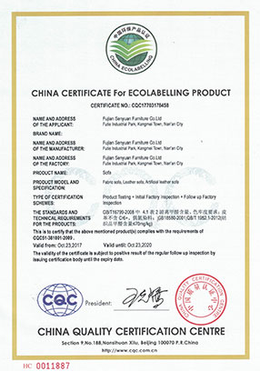 CQC环保证书沙发英文版2017-2020