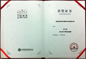 2010年亚太设计师首选品牌