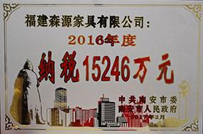 森源2016年纳税15246万元
