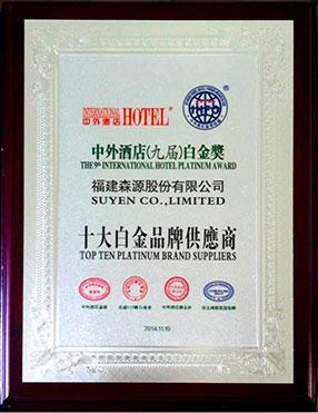 2014十大白金品牌供应商