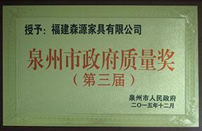 泉州政府质量奖牌匾2015