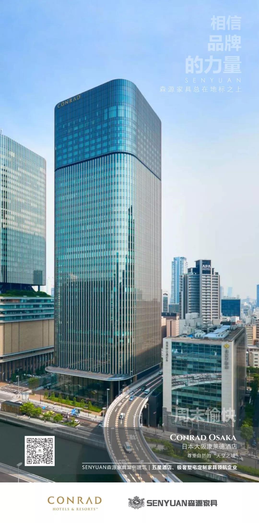 亚博体育官网app家具总在地标之上【日本大阪康莱德酒店】