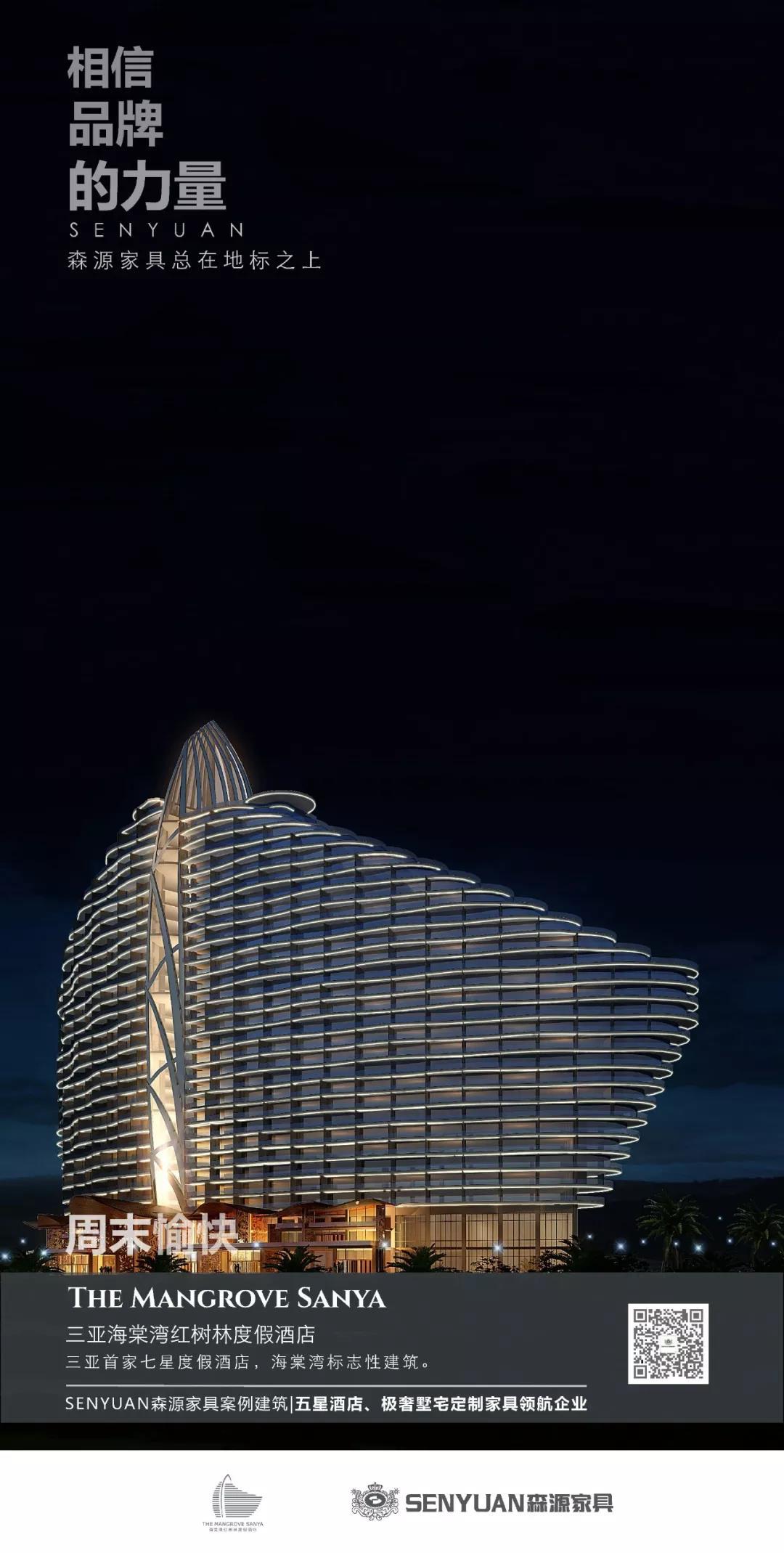 亚博体育官网app家具总在地标之上【三亚海棠湾红树林度假酒店】