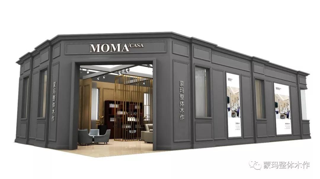 MOMA/CASA蒙玛整体木作|高端整体木作上海建博会2018首秀 惊艳亮相